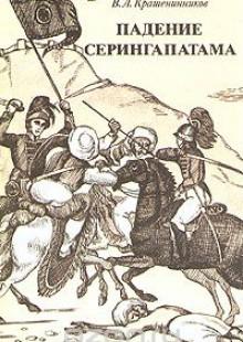 Обложка книги  - Падение Серингапатама
