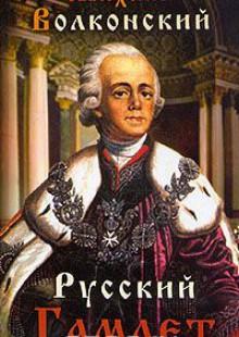 Обложка книги  - Русский Гамлет