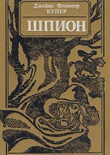 Обложка книги  - Шпион, или Повесть о нейтральной территории