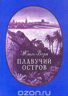 Обложка книги  - Плавучий остров