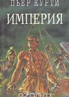Обложка книги  - Империя