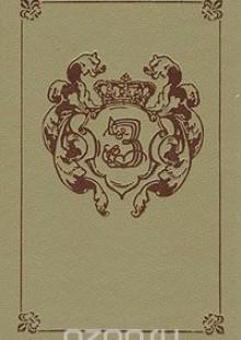 Обложка книги  - Авантюрно-приключенческий роман. Комплект из 10 книг. Книга 3