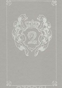 Обложка книги  - Авантюрно-приключенческий роман. Комплект из 10 книг. Книга 2