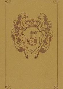 Обложка книги  - Авантюрно-приключенческий роман. Комплект из 10 книг. Книга 5