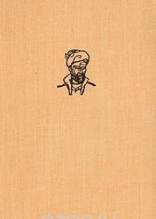 Обложка книги  - Навои