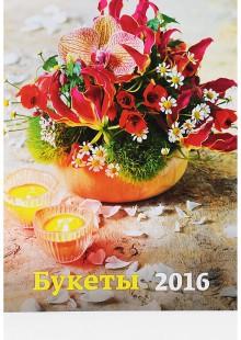 Обложка книги  - Календарь 2016 (на спирали). Букеты