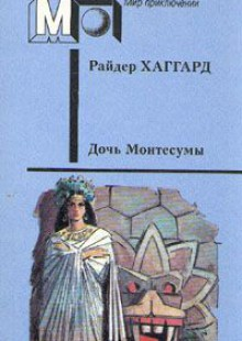 Обложка книги  - Дочь Монтесумы