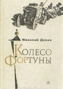 Обложка книги  - Колесо фортуны
