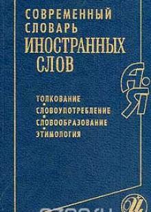 Обложка книги  - Современный словарь иностранных слов. Толкование, словоупотребление, словообразование, этимология