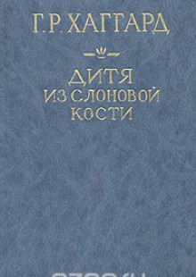 Обложка книги  - Дитя из слоновой кости
