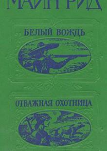 Обложка книги  - Белый вождь. Отважная охотница