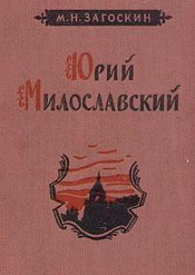 Обложка книги  - Юрий Милославский