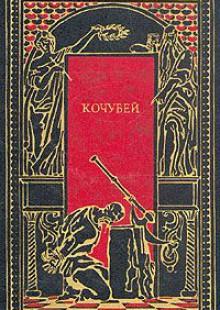 Обложка книги  - Кочубей