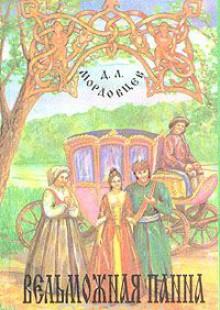 Обложка книги  - Вельможная панна