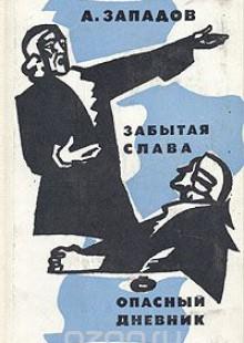 Обложка книги  - Забытая слава. Опасный дневник