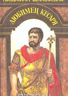 Обложка книги  - Любимец кесаря