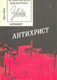 Обложка книги  - Антихрист