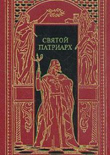 Обложка книги  - Святой патриарх