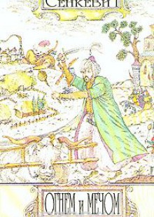 Обложка книги  - Огнем и мечом