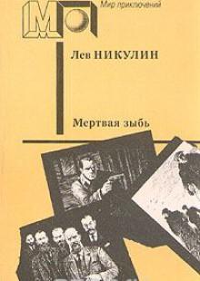 Обложка книги  - Мертвая зыбь