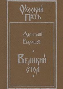 Обложка книги  - Великий стол