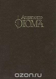 Обложка книги  - Александр Дюма. Собрание сочинений в десяти томах. Том 3