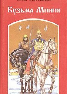 Обложка книги  - Кузьма Минин
