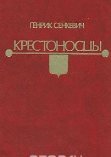 Обложка книги  - Крестоносцы