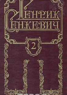 Обложка книги  - Генрик Сенкевич. Собрание сочинений в восьми томах. Том 2