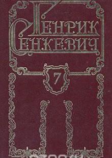 Обложка книги  - Генрик Сенкевич. Собрание сочинений в восьми томах. Том 7