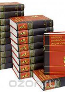 Обложка книги  - Большая универсальная энциклопедия (комплект из 20 книг)