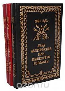Обложка книги  - Анна Австрийская, или Мушкетеры королевы (комплект из 3 книг)