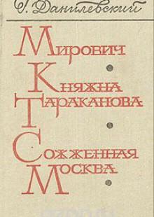 Обложка книги  - Мирович. Княжна Тараканова. Сожженная Москва