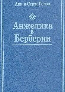 Обложка книги  - Анжелика в Берберии