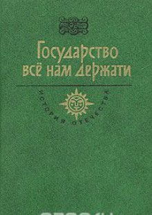 Обложка книги  - Государство всё нам держати