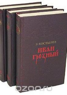 Обложка книги  - Иван Грозный (комплект из 3 книг)