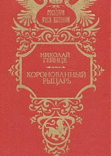 Обложка книги  - Коронованный рыцарь