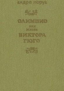 Обложка книги  - Олимпио, или Жизнь Виктора Гюго