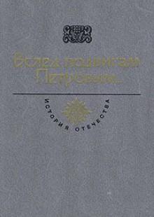 Обложка книги  - Вслед подвигам Петровым…