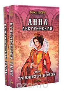 Обложка книги  - Анна Австрийская, или Три мушкетера королевы (комплект из 2 книг)