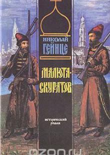 Обложка книги  - Малюта Скуратов
