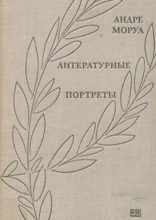 Обложка книги  - Литературные портреты