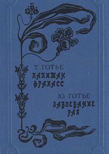 Обложка книги  - Капитан Фракасс. Завоевание рая