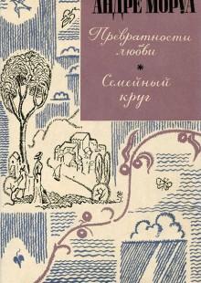 Обложка книги  - Превратности любви. Семейный круг
