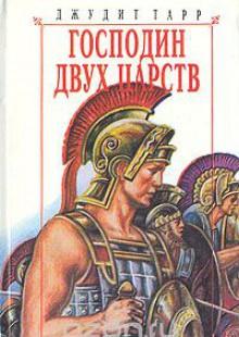 Обложка книги  - Господин двух царств