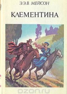 Обложка книги  - Клементина