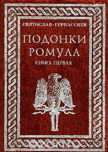 Обложка книги  - Подонки Ромула. Книга 1