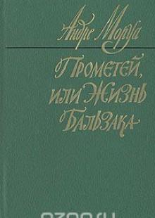 Обложка книги  - Прометей, или Жизнь Бальзака
