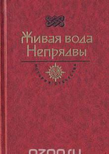 Обложка книги  - Живая вода Непрядвы