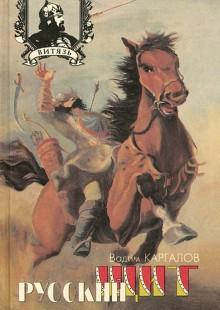 Обложка книги  - Русский щит
